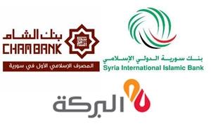 أرباح المصارف الإسلامية في سوريا تتجاوز الـ10 مليار ليرة في 6 أشهر.. وموجوداتها ترتفع بنسبة مجمعة 56.68%