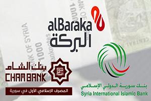 المصارف الإسلامية في سورية تسجل أرباحاً تتجاوز 2.8 مليار ليرة خلال 3 أشهر