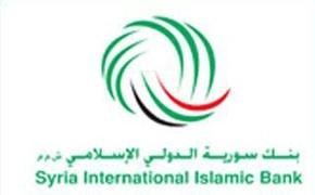 هيئة الأوراق المالية تقرر اعتماد زيادة أسهم بنك سوري الدولي الإسلامي