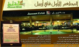 جنة صيدنايا ..وزارة السياحة في كوردستان تختار مطعم