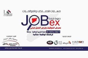 التحضيرات لإطلاق معرض التوظيف و فرص العمل جوبكس 2 في 29 الشهر الحالي