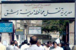 بدء العمل بالمقر الجديد لمديرية نقل دمشق مع بداية الشهر القادم