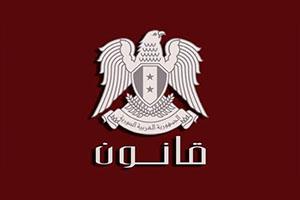 مرسوم قانون بتعديل مقدار تعويض المكتبة الممنوح للقضاة في سورية