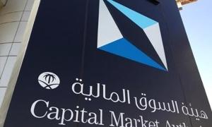 هيئة السوق المالية السعودية توقف التداول على أسهم
