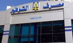 مصرف التوفير يمنح نحو 60 ألف قرض بقيمة 18.7 مليار ليرة خلال أقل من عام