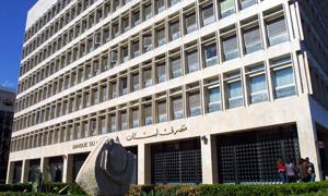 ودائع مصرف لبنان تنخفض 114 مليون دولار