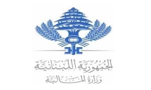 وزارة المالية اللبنانية تضع موازنتها للعام 2014 بنفقات 22600 مليار ليرة