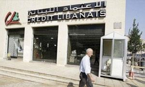 مصرف  الاعتماد اللبناني يرفع أمواله الخاصة بنسبة 18.28%