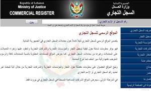 لبنان: موقع إلكتروني لـ«السجل التجاري»