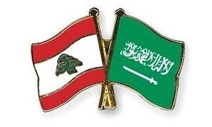هل ستسحب السعودية ودائعها من مصارف لبنان؟
