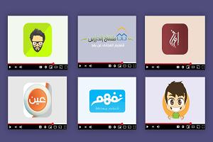 أفضل القنوات التعليمية العربية على يوتيوب