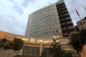 مصرف لبنان يتصدر قائمة أضخم ميزانية بين البنوك المركزية في العالم!!