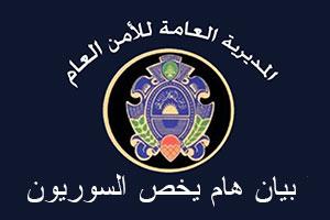 الأمن العام اللبناني يصدر تعميم هام يخص السوريين المتواجدين على الأراضي اللبنانية