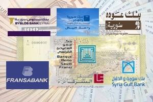 أكثر من 706 مليارات ليرة قيمة موجودات البنوك اللبنانية العاملة في سورية حتى نهاية 2017.. والأرباح تتراجع 121%