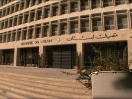 مصرف لبنان المركزي يتوقع نمو الاقتصاد 2% في 2016