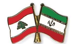 لبنان وإيران يسعيان لإقامة منطقة تجارة حرة بينهما وقريبا معرض لمنتجات الايرانية في لبنان