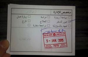 الأمن العام اللبناني يصدر تعليمات تسوية أوضاع السوريين المخالفين لنظام الإقامة..تعرفوا عليها؟
