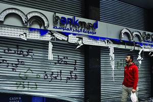 ستاندرد آند بورز تُخفض تصنيف لبنان الائتماني بنظرة مستقبلية سلبية