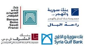 5.5 مليار ليرة أرباح أربع بنوك لبنانية في سورية خلال الأشهر الـ9الأولى لعام2013.. وأصولها ترتفع بنسبة  54.25%