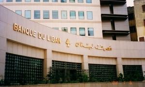 ارتفاع موجودات مصرف لبنان المركزي إلى 536.70 مليون دولار