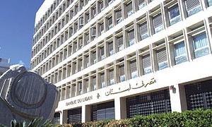 تراجع موجودات مصرف لبنان المركزي 179 مليون دولار في نصف شهر