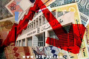 الاقتصاد اللبناني على حافة الانهيار .. والحكومة السورية تستقطب إيداعات السوريين هناك!