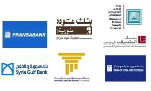 أرباح المصارف اللبنانية السبعة العاملة في سوريا تنخفض بنسبة سنوية 98.2% خلال الربع الأول لعام 2013.. و إرتفاع بإجمالي قيمة الأصول