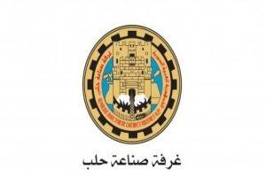 تفاصيل مذكرة التفاهم بين وزارة الاقتصاد وغرف صناعة حلب