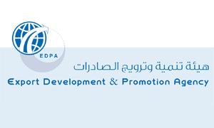 مشروع لدمج مؤسسة المعارض والأسواق الدولية مع هيئة تنمية وترويج الصادرات
