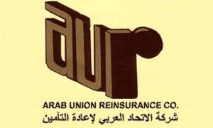 أقساط الاتحاد العربي لإعادة التأمين تتخطى التوقعات