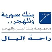 بنك سورية والمهجر يعين مديراً عاماً جديداً خلفا للصايغ
