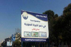 غرفة تجارة حمص: بدء الخطوات العملية لتنفيذ مبادرة قطاع الأعمال لدعم الليرة