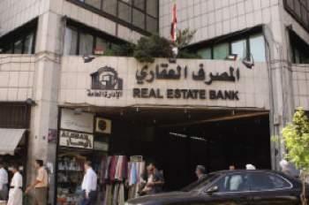 المصرف العقاري يستعد لمنح قروض بالقطع الأجنبي قريباً