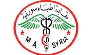 نقابة أطباء سورية: 30% من الأطباء هاجروا سورية منذ بداية الأزمة .. ولا نيه لرفع أجور الكشف الطبي