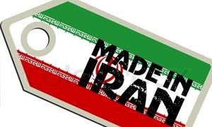 وزارة الاقتصاد : مزايا وإعفاءات جديدة للبضائع ذات المنشأ الإيراني