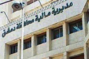 بعد أن اعتراها الفساد..مالية دمشق تضع هيكلية إدارية جديدة