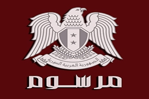 مرسوم يحدد بدلات الاغتراب للبعثات الدبلوماسية والقنصلية السورية
