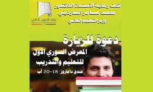 اليوم..إنطلاق معرض التعليم والتدريب الأول بمشاركة عشرات الجامعات والمعاهد السورية