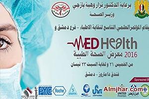 الخميس القادم.. افتتاح معرض الصحة الطبية