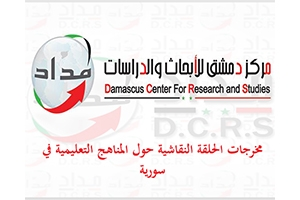 مركز دمشق للأبحاث يقيم حلقة النقاشية حول المناهج التعليمية في سورية.. وهذه أهم مخرجاتها؟