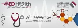 معرض الصحة الطبية