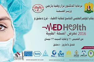 معرض ميدهيلث في 21 نيسان القادم.. ظبيان: القطاع الصحي في سورية شهد تطوراً كبيراً على صعيد الصحة الطبية والدوائية