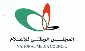 تخفيض بدلات تراخيص الوسائل الإعلامية في سورية