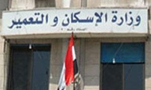 وزارة الإسكان تأجل الاكتتاب على السكن في طرطوس واللاذقية