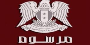مرسوم رئاسي بإحداث صندوق مشترك للقضاة والمحكمة الدستورية ومحامي الدولة