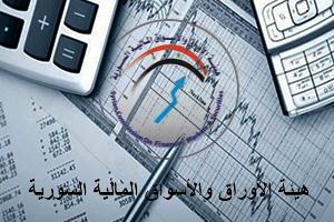 نحو 106 مليارات ليرة رساميل الشركات المساهمة في سورية ..45%منها مملوكة لـ261 شخصاً إعتبارياً