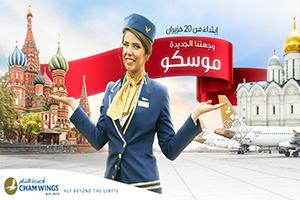 أجنحة الشام تطلق أولى رحلاتها المباشرة إلى موسكو إبتداءً من 20 الشهر القادم