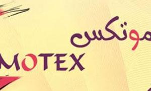 معرض موتكس في عمان لأسباب تتعلق بقلة المشاركين