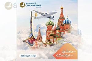 أجنحة الشام للطيران تحتفل ( الأربعاء) ٤ تموز بتشغيل أولى رحلاتها المباشرة الى موسكو