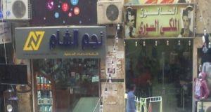 السوريون في مصر ينشؤون